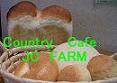 天然酵母パン&カントリーケーキの店